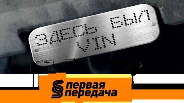 Выпуск от 21июня 2020года.Восстановление VIN-кода и потеря выплат по страховке.НТВ.Ru: новости, видео, программы телеканала НТВ
