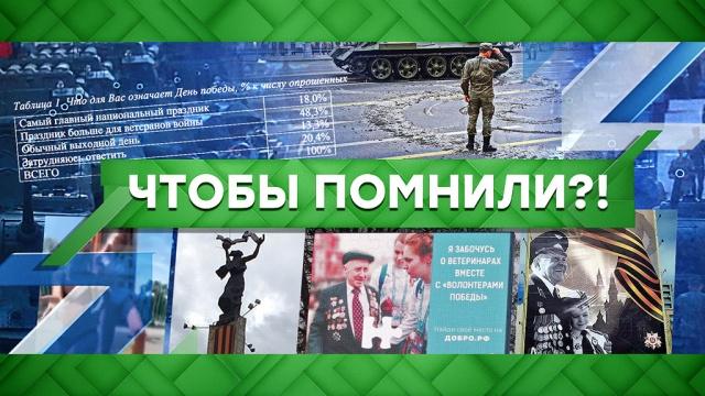 Выпуск от 22июня 2020 года.Чтобы помнили?!НТВ.Ru: новости, видео, программы телеканала НТВ