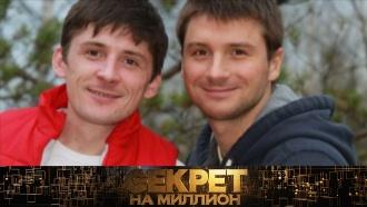Как Сергей Лазарев потерял старшего брата ипочему не общается смладшим? «Секрет на миллион»— всубботу на НТВ