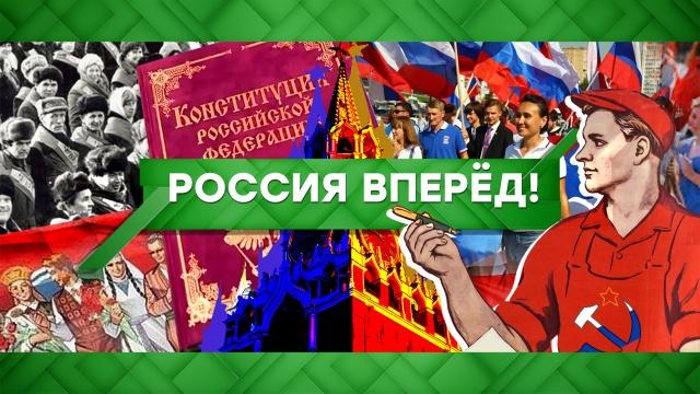 Выпуск от 25 июня 2020 года.Россия, вперед!НТВ.Ru: новости, видео, программы телеканала НТВ