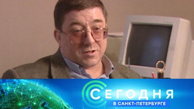 26 июня 2020 года. 16:15.26 июня 2020 года. 16:15.НТВ.Ru: новости, видео, программы телеканала НТВ