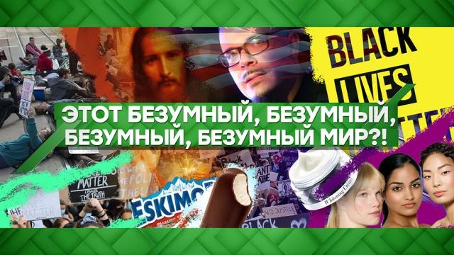Выпуск от 26 июня 2020 года.Этот безумный, безумный, безумный мир?!НТВ.Ru: новости, видео, программы телеканала НТВ