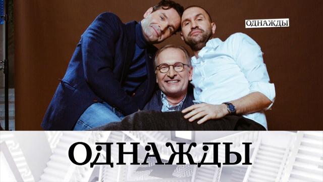«Однажды…» с Сергеем Майоровым.НТВ.Ru: новости, видео, программы телеканала НТВ