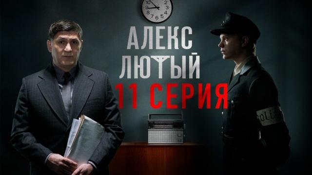 Детектив «Алекс Лютый».НТВ.Ru: новости, видео, программы телеканала НТВ
