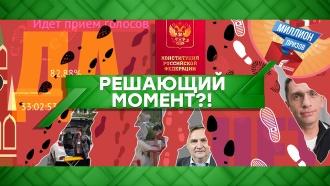 Выпуск от 29 июня 2020 года.Решающий момент?!НТВ.Ru: новости, видео, программы телеканала НТВ