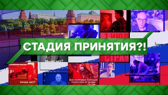 Выпуск от 30 июня 2020 года.Стадия принятия?!НТВ.Ru: новости, видео, программы телеканала НТВ