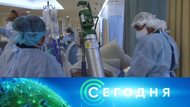 1 июля 2020 года. 13:00.1 июля 2020 года. 13:00.НТВ.Ru: новости, видео, программы телеканала НТВ