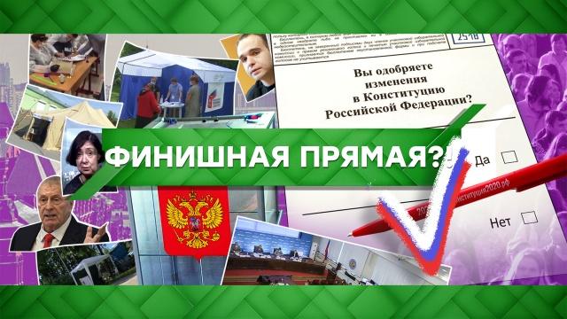 Выпуск от 1июля 2020года.Финишная прямая?!НТВ.Ru: новости, видео, программы телеканала НТВ