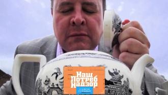 Как выбрать китайский чай ипочему часто ломаются стиральные машины? «НашПотребНадзор»— 11июля на НТВ
