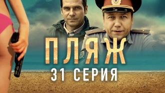 Остросюжетный сериал «Пляж». 31-я серия.НТВ.Ru: новости, видео, программы телеканала НТВ