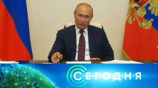 3июля 2020года. 16:00.3июля 2020года. 16:00.НТВ.Ru: новости, видео, программы телеканала НТВ