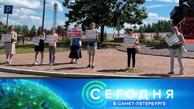 3 июля 2020 года. 19:20.3 июля 2020 года. 19:20.НТВ.Ru: новости, видео, программы телеканала НТВ