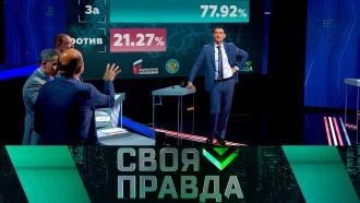 Выпуск от 4 июля 2020 года.Триумф доверия.НТВ.Ru: новости, видео, программы телеканала НТВ
