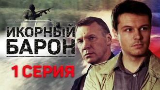 «Ветеринарный контроль», 1-я серия.НТВ.Ru: новости, видео, программы телеканала НТВ