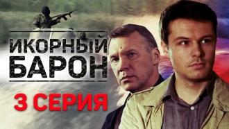 «Сети зла», 1-я серия.НТВ.Ru: новости, видео, программы телеканала НТВ