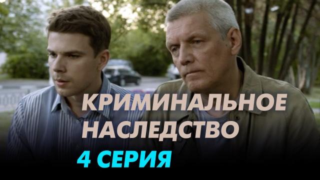 Остросюжетный фильм «Криминальное наследство».НТВ.Ru: новости, видео, программы телеканала НТВ