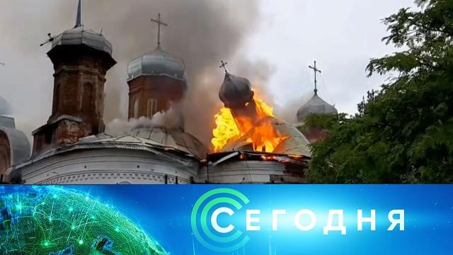 10июля 2020года. 13:00.10июля 2020года. 13:00.НТВ.Ru: новости, видео, программы телеканала НТВ