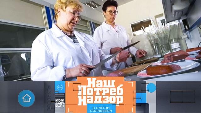 Выбор варено-копченой колбасы иопасности кондиционеров.Выбор варено-копченой колбасы иопасности кондиционеров.НТВ.Ru: новости, видео, программы телеканала НТВ