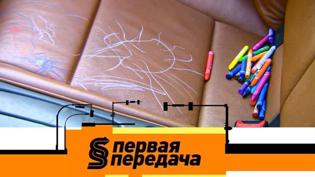 Дайджест от 12 июня 2020 года.Способы очистки кожаных сидений и отбойник посреди дороги.НТВ.Ru: новости, видео, программы телеканала НТВ