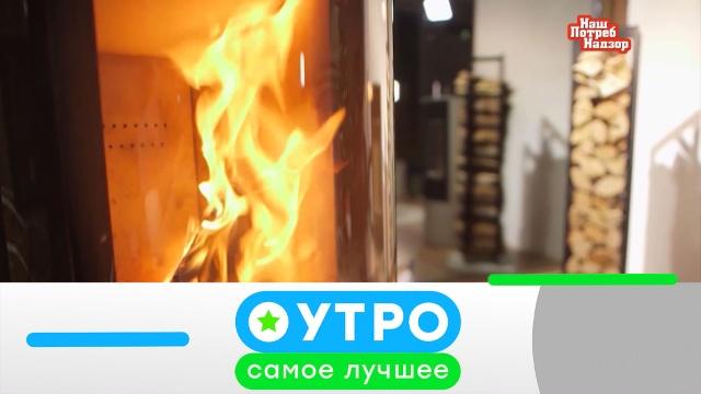 10 июля 2020 года.10 июля 2020 года.НТВ.Ru: новости, видео, программы телеканала НТВ