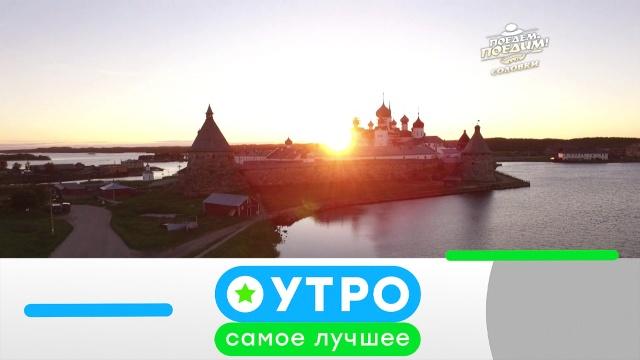 13июля 2020года.13июля 2020года.НТВ.Ru: новости, видео, программы телеканала НТВ