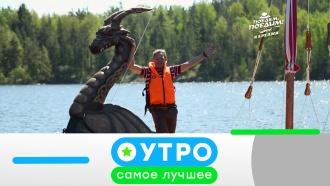 15июля 2020года.15июля 2020года.НТВ.Ru: новости, видео, программы телеканала НТВ