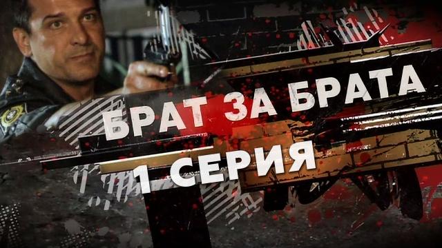 Остросюжетный сериал «Брат за брата». 1-я серия.сериалы.НТВ.Ru: новости, видео, программы телеканала НТВ