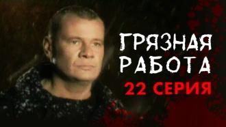 22-я серия.20-я серия.НТВ.Ru: новости, видео, программы телеканала НТВ