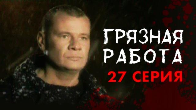 Детективный сериал «Грязная работа».НТВ.Ru: новости, видео, программы телеканала НТВ