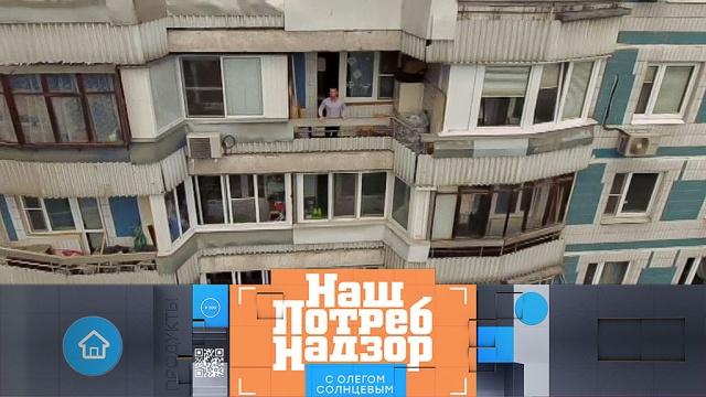 Как экономят на строительстве балконов и сколько молока в молочных сосисках.Как экономят на строительстве балконов и сколько молока в молочных сосисках.НТВ.Ru: новости, видео, программы телеканала НТВ