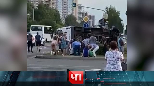23июля 2020года.23июля 2020года.НТВ.Ru: новости, видео, программы телеканала НТВ