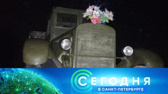 23 июля 2020 года. 16:15.23 июля 2020 года. 16:15.НТВ.Ru: новости, видео, программы телеканала НТВ