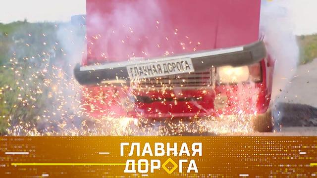 Дайджест от 25 июля 2020 года.Взлеты и падения на дороге с насыпью, настройка фар и яркие модели на слете «Жуков».НТВ.Ru: новости, видео, программы телеканала НТВ