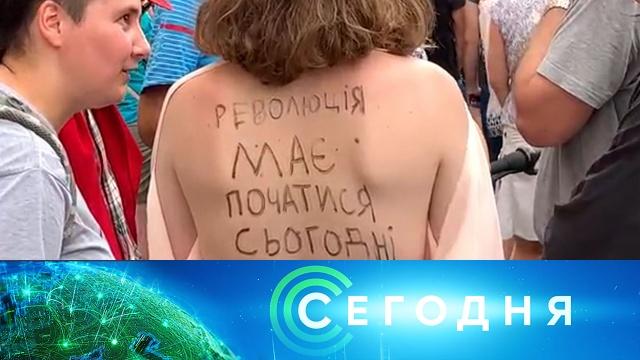 28июля 2020года. 19:00.28июля 2020года. 19:00.НТВ.Ru: новости, видео, программы телеканала НТВ