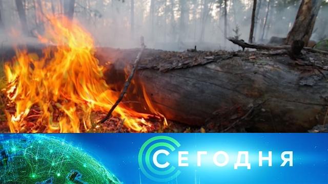 29июля 2020года. 10:00.29июля 2020года. 10:00.НТВ.Ru: новости, видео, программы телеканала НТВ