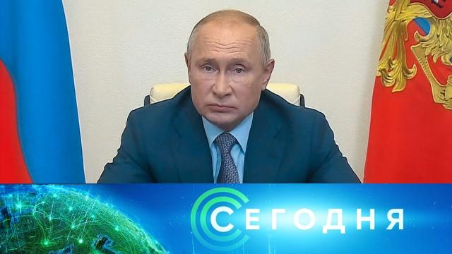 29июля 2020года. 16:00.29июля 2020года. 16:00.НТВ.Ru: новости, видео, программы телеканала НТВ