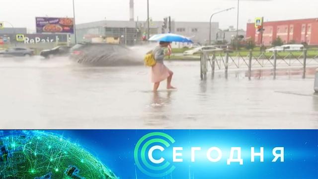 29 июля 2020года. 08:00.29 июля 2020года. 08:00.НТВ.Ru: новости, видео, программы телеканала НТВ