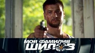 Остросюжетный фильм «Моя фамилия Шилов»— всреду в23:00на НТВ