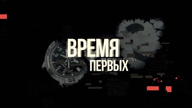 «Время первых». Документальный фильм.кино.НТВ.Ru: новости, видео, программы телеканала НТВ