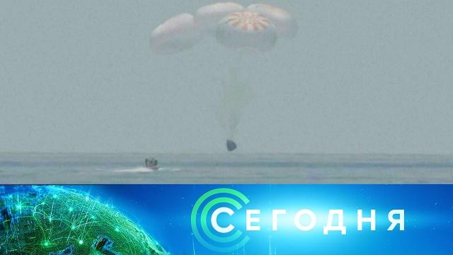 3 августа 2020 года. 08:00.3 августа 2020 года. 08:00.НТВ.Ru: новости, видео, программы телеканала НТВ