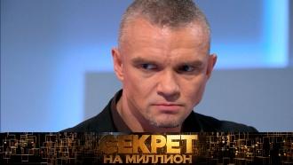 Владимир Епифанцев откровенно осамом личном в«Секрете на миллион»— 15августа на НТВ