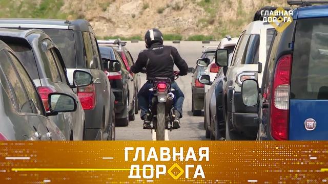 Дайджест от 8 августа 2020 года.Баланс при управлении мотоциклом, увеличение штрафов ифонарик-магнит своими руками.НТВ.Ru: новости, видео, программы телеканала НТВ