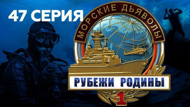«Морские дьяволы. Рубежи родины». 47-я серия.47-я серия.НТВ.Ru: новости, видео, программы телеканала НТВ