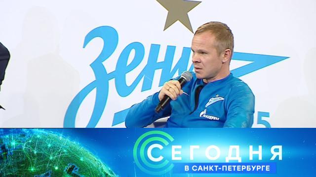 13 августа 2020 года. 19:20.13 августа 2020 года. 19:20.НТВ.Ru: новости, видео, программы телеканала НТВ