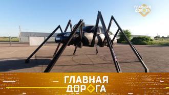 Дайджест от 15 августа 2020 года.Автомобиль-паук, приговоры для матерей-виновниц ДТП итест-драйв Tesla.НТВ.Ru: новости, видео, программы телеканала НТВ