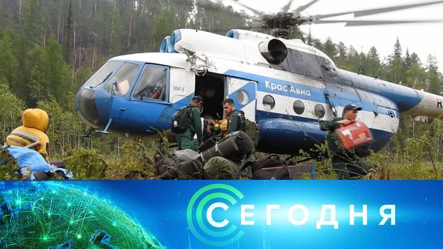 14 августа 2020 года. 08:00.14 августа 2020 года. 08:00.НТВ.Ru: новости, видео, программы телеканала НТВ
