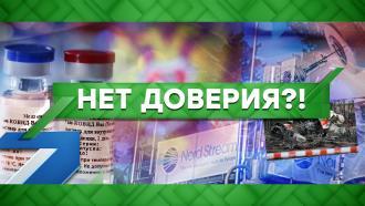 Выпуск от 17августа 2020года.Нет доверия?!НТВ.Ru: новости, видео, программы телеканала НТВ