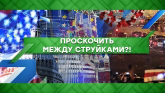 Выпуск от 19 августа 2020 года.Проскочить между струйками?!НТВ.Ru: новости, видео, программы телеканала НТВ