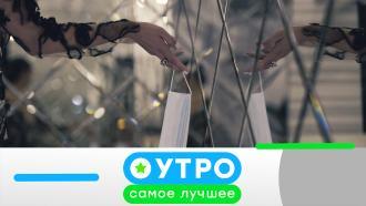 19 августа 2020 года.19 августа 2020 года.НТВ.Ru: новости, видео, программы телеканала НТВ