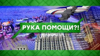 Выпуск от 21 августа 2020 года.Рука помощи?!НТВ.Ru: новости, видео, программы телеканала НТВ